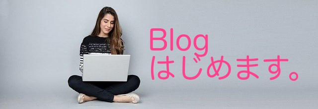 Blogはじめました。