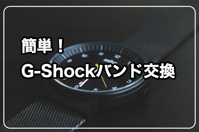 簡単G-Shockバンド交換