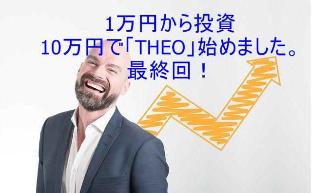 1万円から投資 「THEO」最終回