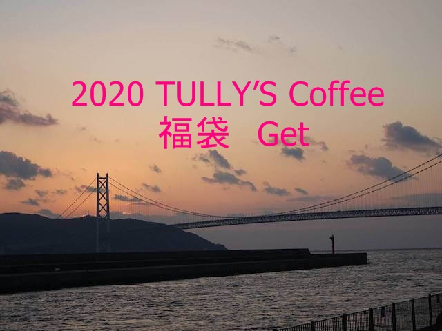 「TULLY'S Coffee」福袋ゲット
