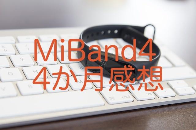 MiBand4 使用レポート